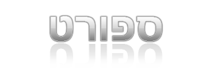 [Image: hebrew-sports-text-focus.png]